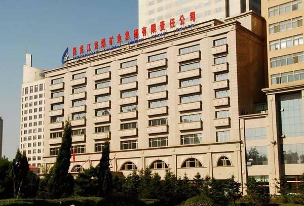 东煤集团鸡西矿业总公司