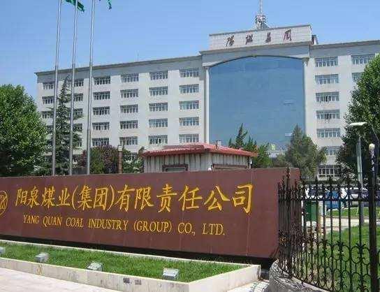 阳泉煤矿集团